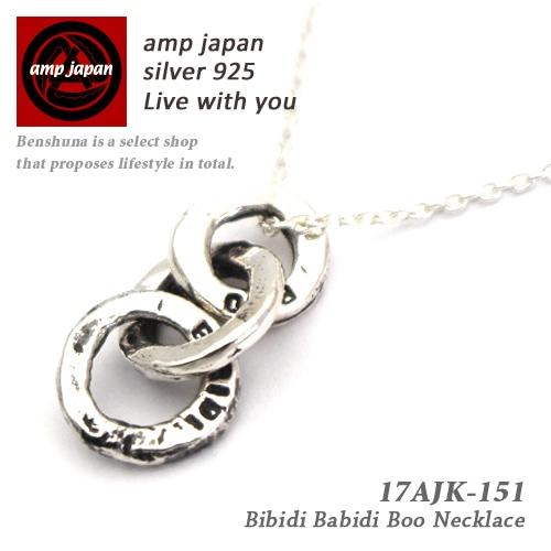 "AMP JAPAN/アンプジャパン   3連シルバーリングネックレス ""Bibidi Babidi Boo Necklace"" 17AJK-151"