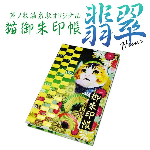 猫御朱印帳 -翡翠- Hisui