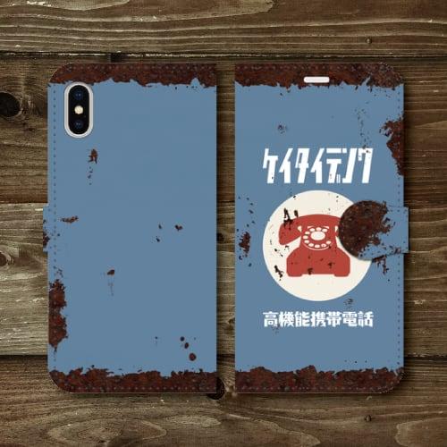 レトロ看板調/ホーロー看板調/ケイタイデンワ/水色ベース(ライトブルー)/iPhoneスマホケース(手帳型ケース)