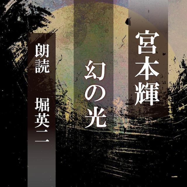 [ 朗読 CD ]幻の光  [著者:宮本輝]  [朗読:堀英二] 【CD2枚】 全文朗読 送料無料 オーディオブック AudioBook