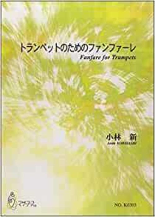 K0303 トランペットのためのファンファーレ(トランペット4/小林 新/楽譜)