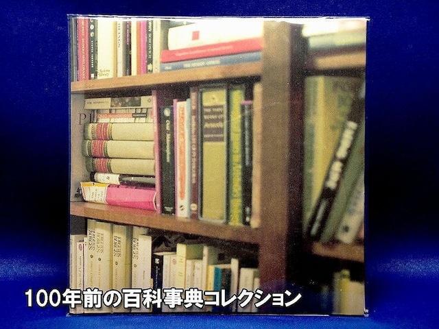 百科事典 ブリタニカ 人名辞典 多読