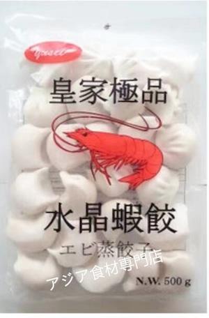 【冷凍便】皇家极品水晶虾饺(エビ蒸餃子)