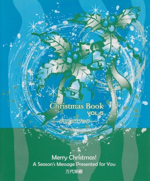 クリスマスブックVol.5
