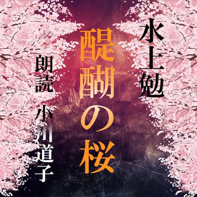 [ 朗読 CD ]醍醐の桜  [著者:水上勉]  [朗読:小川道子] 【CD2枚】 全文朗読 送料無料 オーディオブック AudioBook