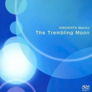 ALCD-71 ふるえる月(パーカッション・ミュージアム、武田忠善他/木下牧子/CD)