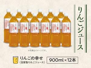 【20】ジュース りんごの幸せ 900ml×12本