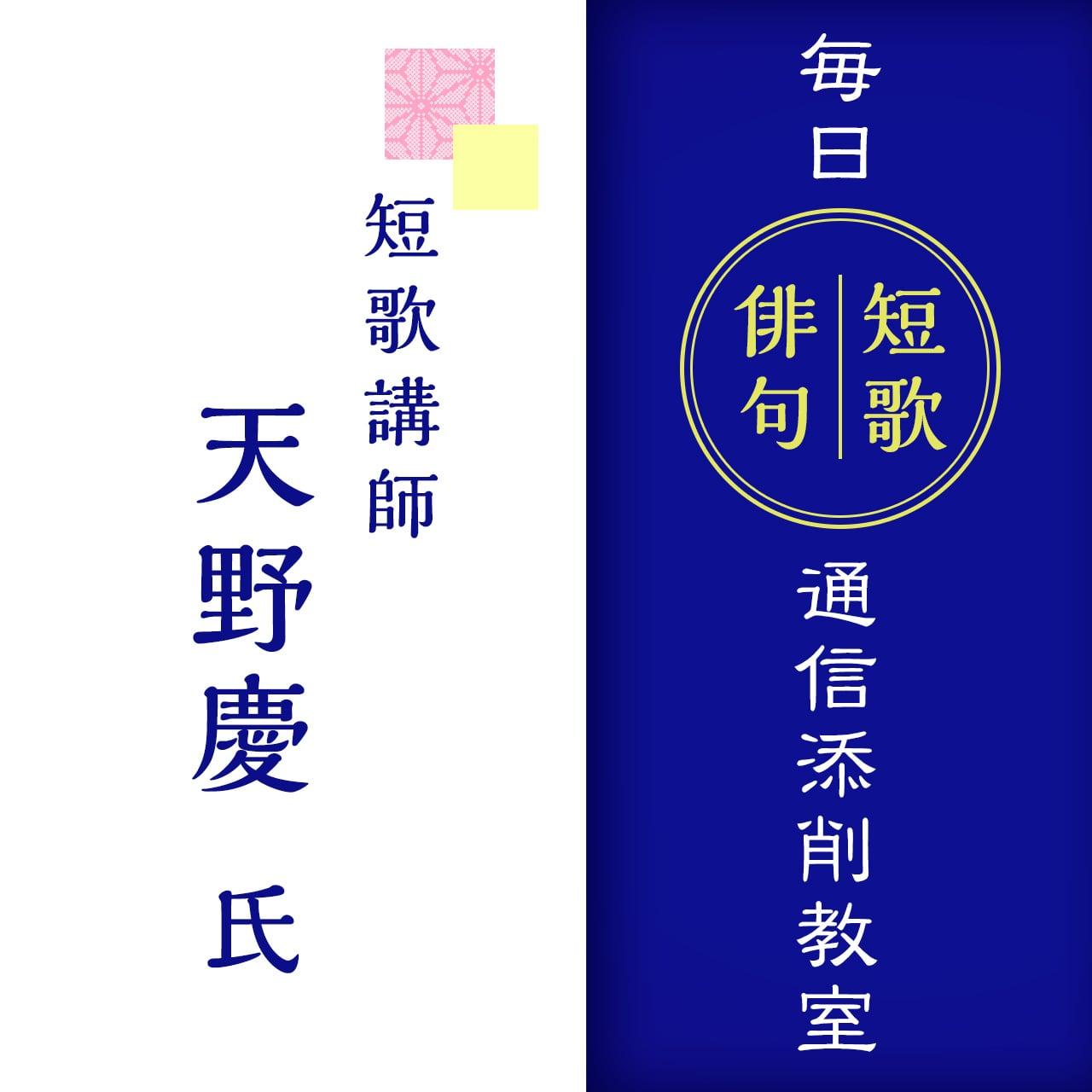 毎日短歌・俳句通信添削教室 1講座6回(6カ月) 短歌講師・天野慶 氏