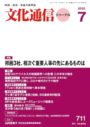 文化通信ジャーナル2020年7月号