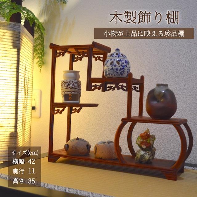 珍品棚 C-9 飾り棚 小棚 木製 シェルフ 収納ラック 茶器 花器 オブジェ ニッチ アンティーク風 中国風 インテリア ディスプレイ