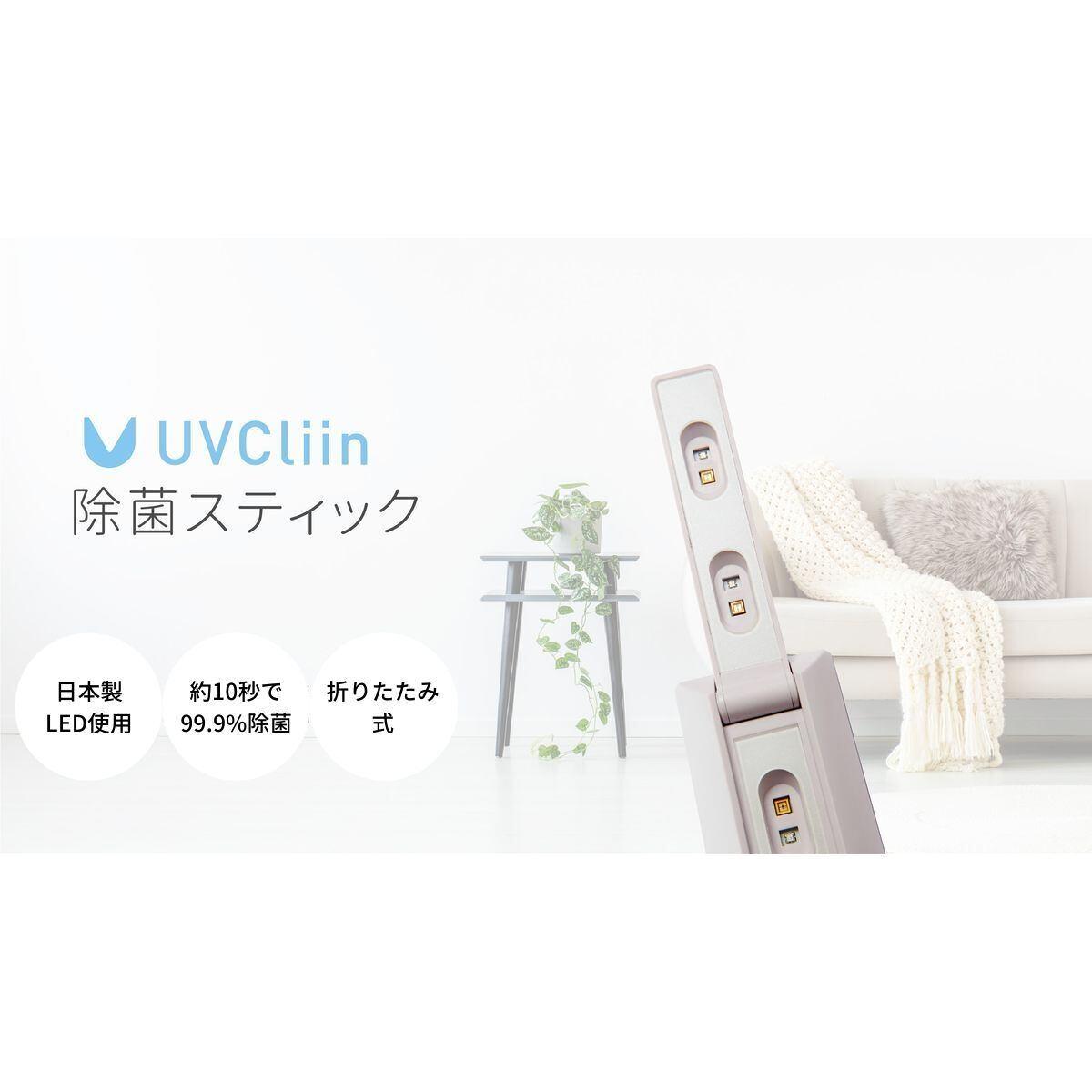 日本製LED使用 ポータブル深紫外線除菌器 UVCliin Portable UV-C LED Sterilizer Pro White 折りたたみ式 UV-C LED 除菌 ライト 白