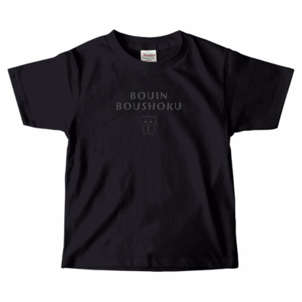 とうふめんたるずTシャツ(ごまおくん・キッズ・黒)