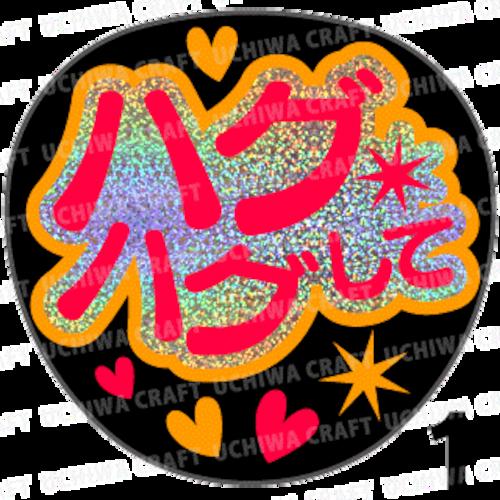 【ホログラム×蛍光2種シール】『ハグハグして』コンサートやライブ、劇場公演に!手作り応援うちわでファンサをもらおう!!!