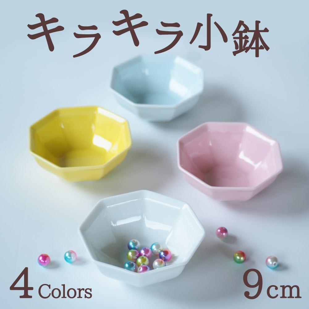 MM-0061 【9cm】かわいいキャンディーカラー! ジュエリーみたいなキラキラ小鉢