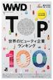永久保存版!2020年度「世界のビューティ企業TOP100」|WWD JAPAN Vol.2194