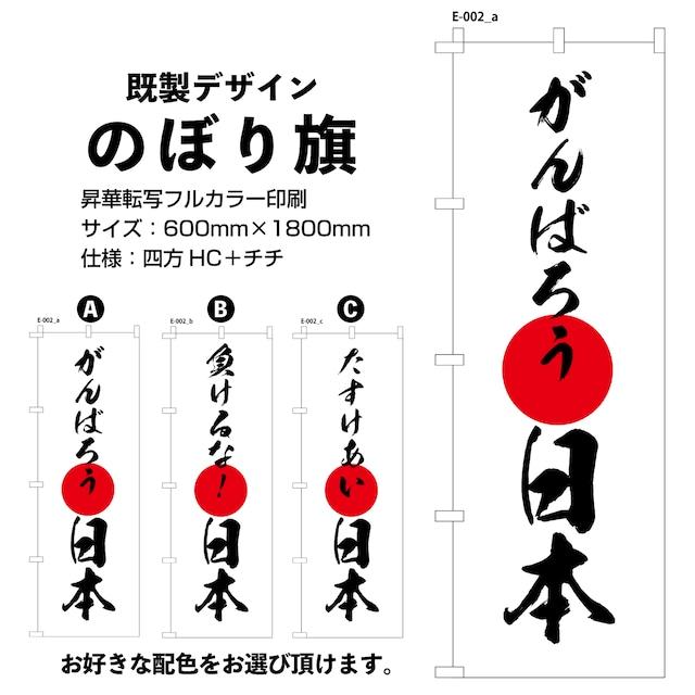 がんばろう日本【E-002】