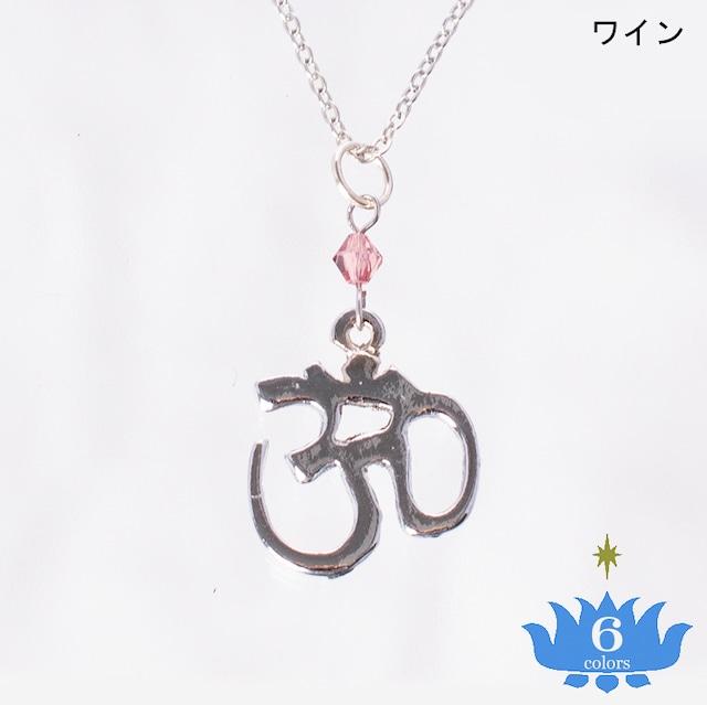 ネックレス オム ビーズつき Necklace Om with Beads