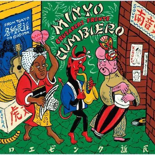 "【12""】Minyo Crusaders & Frente Cumbiero - Minyo Cumbiero ""From Tokyo To Bogota""(グリーン・ヴァイナル)"