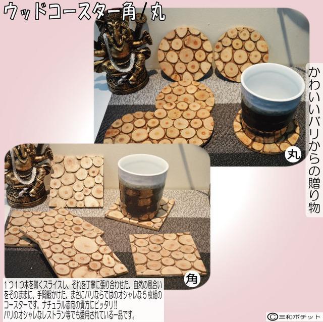 木製コースター 5枚組 082-866 ウッドコースター キッチン雑貨 カップトレイ 茶たく 茶托 ナチュラル 天然素材 アジアン バリ おしゃれ かわいい ギフト ハンドメイド
