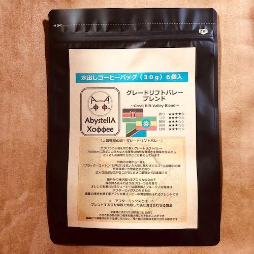 水出しコーヒーバッグ(30g)×6個入 グレートリフトバレーブレンド