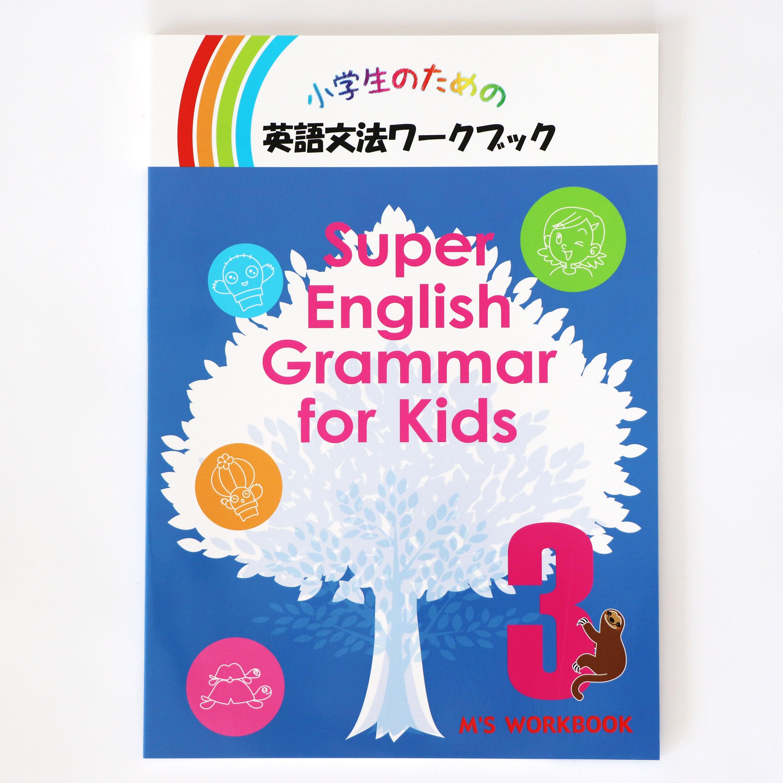 【Super English Grammar for Kids 3】