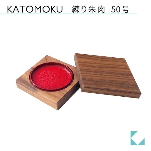 KATOMOKU 練り朱肉 km-126WA