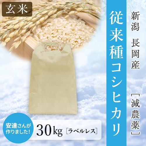 【雪彩米Premier】《玄米》令和3年産 長岡産 減農薬 新米 従来種コシヒカリ 30kg