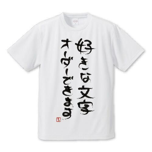 「好きな文字」Tシャツ