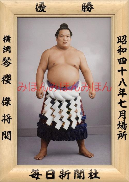 昭和48年7月場所優勝 横綱 琴櫻傑将関(5回目最後の優勝)