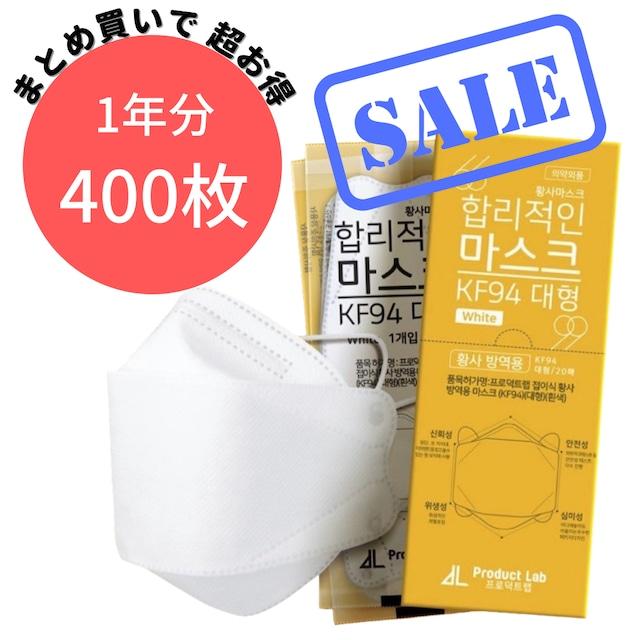 【1年分パック400枚 / ホワイト】FDA認証SSSランクKF94マスク正規品:全国送料無料