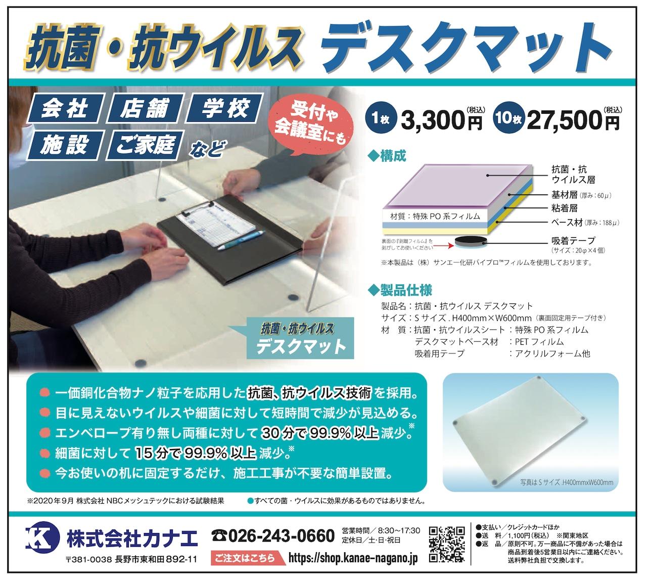 【送料無料】抗菌・抗ウィルス デスクマット(5枚入り)