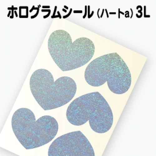 【ホログラム ハートシールA 】3L(5cm×4cm)
