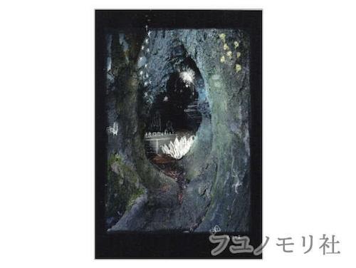 ポストカード - 木の穴の中の魔法店 - フユノモリ社 - no22-fuy-04