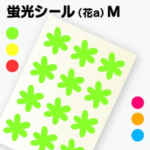 【花シールA 】M(2.7cm×2.8cm)