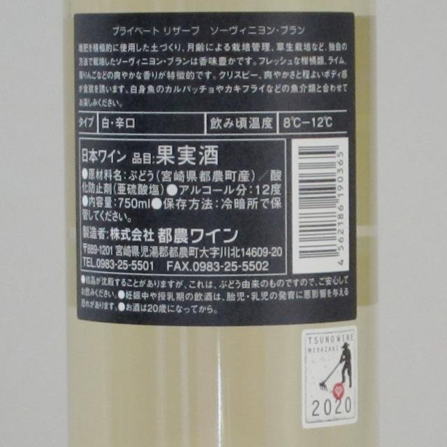 宮崎 都農ワイン プライベートリザーブ ソーヴィニヨン・ブラン '20
