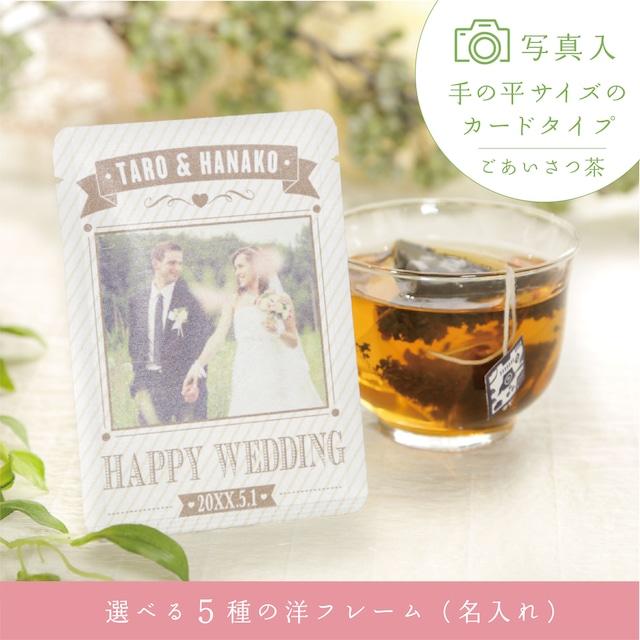 写真入ごあいさつ茶 ウェディング|名入れ 洋フレーム 10個セット|オリジナル写真&名入プチギフト茶