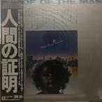 Proof Of The Man [人間の証明] / Yuji Ohno & His Project