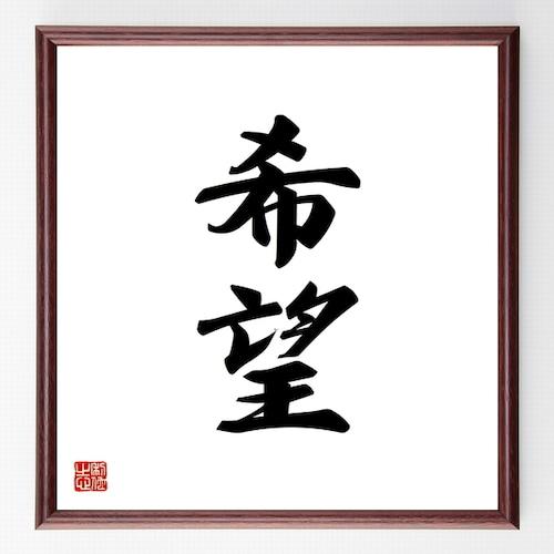 二字熟語書道色紙『希望』額付き/受注後直筆(千言堂)Z0540