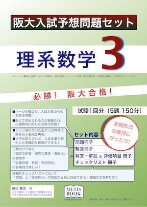 阪大入試予想問題セット 理系数学3