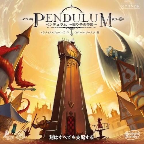 ペンデュラム~振り子の帝国~ 完全日本語版