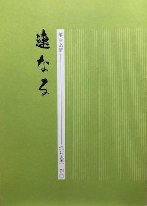 S24i83 連なる(箏4,17/沢井忠夫/楽譜)