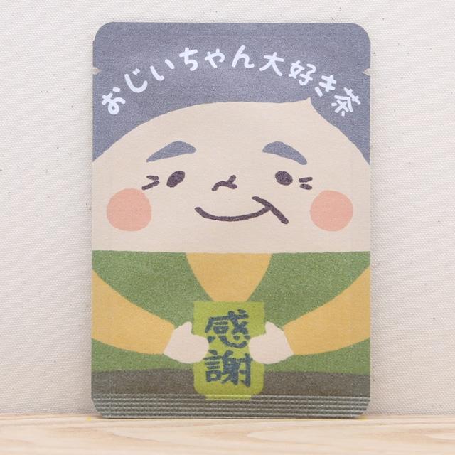 おじいちゃん大好き茶 敬老の日 ごあいさつ茶 玉露ティーバッグ1包入り
