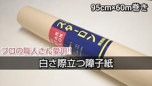 障子紙 スターロン(白い障子紙/厚くて張りやすい/業務用/60m巻/DIY)