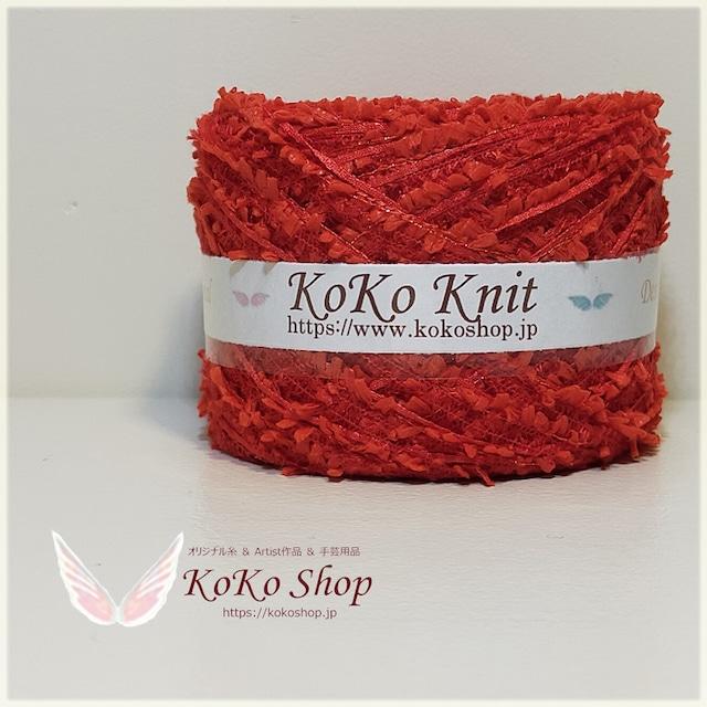§koko§ サルビア ~赤~ 1玉58g 約91m 変わり糸 可愛い赤い毛糸 引き揃え糸
