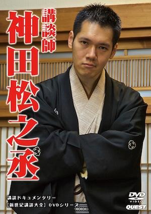 新世紀講談大全 講談師 神田松之丞