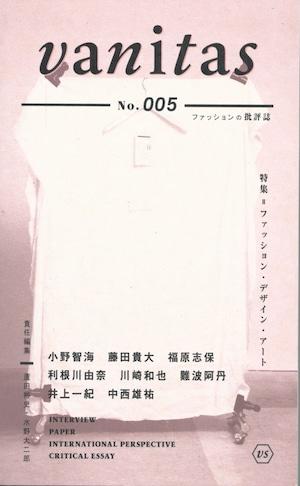vanitas No.005 ファッション・デザイン・アート