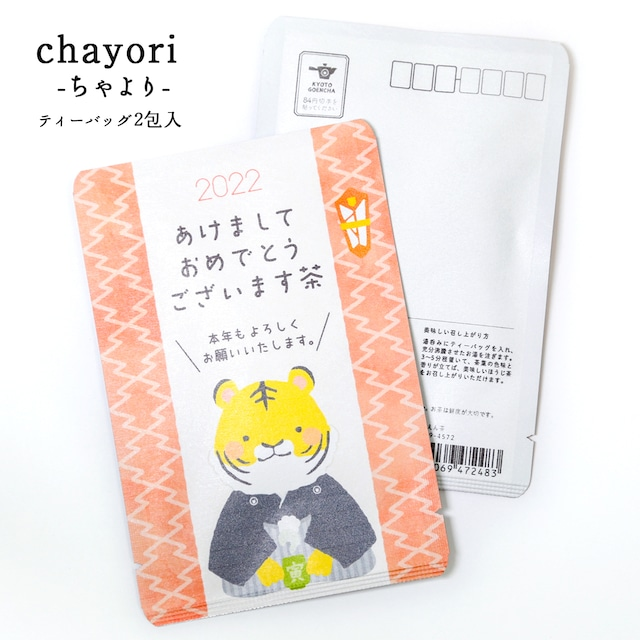 あけましておめでとうございます茶(2022寅) 年末年始 chayori  ほうじ茶ティーバッグ2包入 お茶入りポストカード