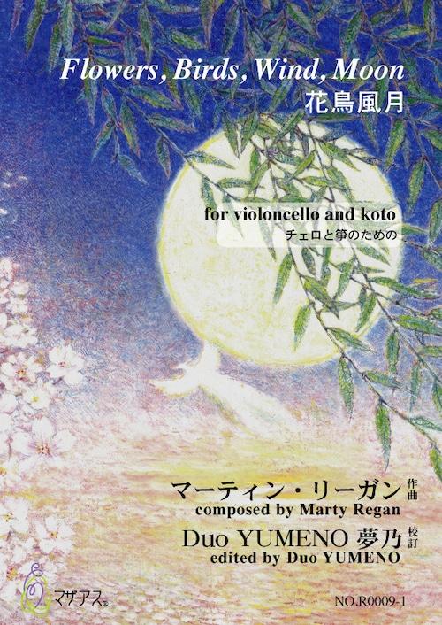 R0009 花鳥風月(チェロ,箏/マーティン・リーガン/楽譜)