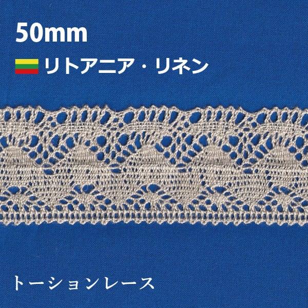 リトアニア製リネン トーションレース  麻トーションレース  縁取り 装飾 10cm単位 ハンドメイド 50mm幅 ベージュ