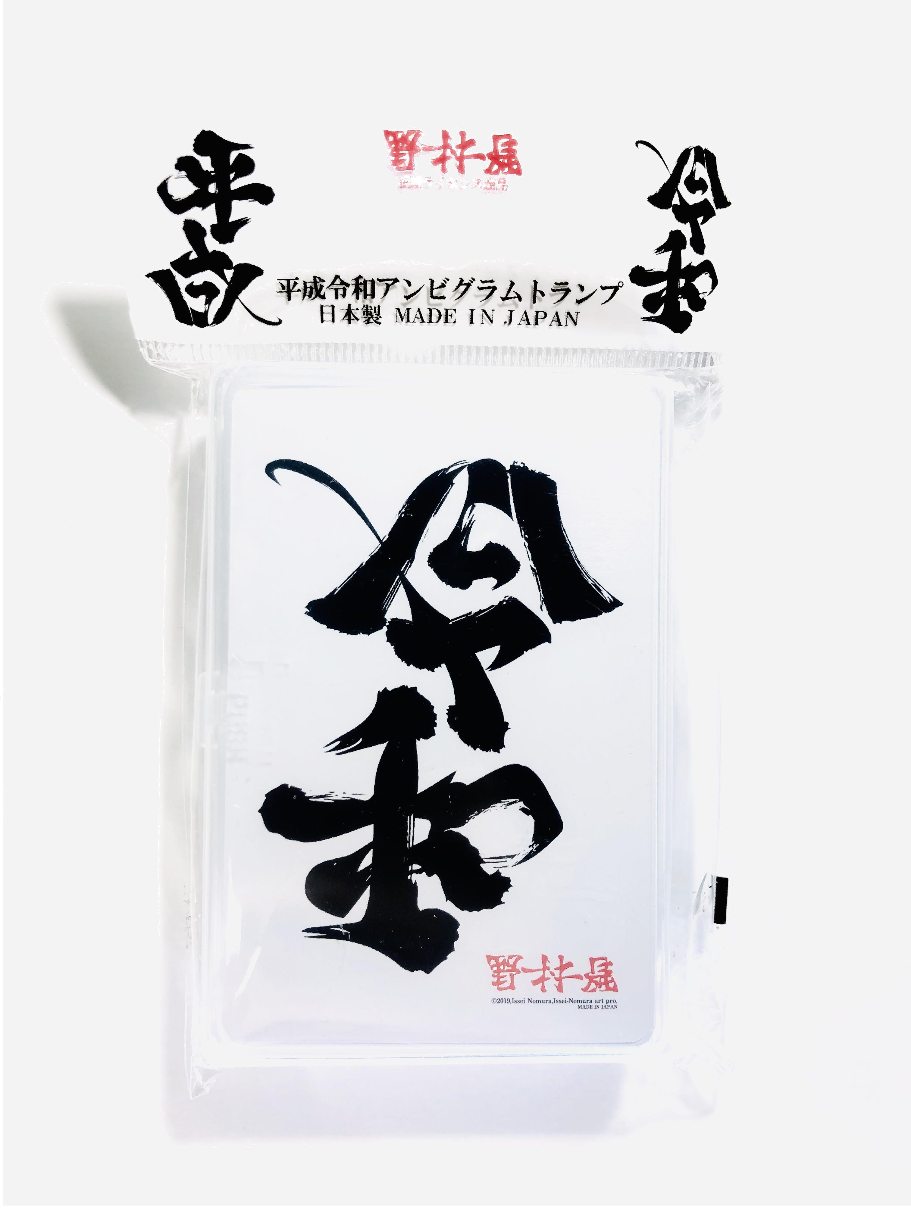 トランプ 「平成⇔令和」